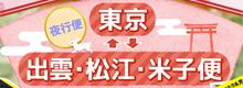 東京⇔出雲・松江・米子便 運行開始記念セール開催中!