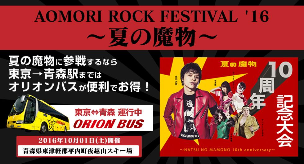 AOMORI ROCK FESTIVAL~夏の魔物...