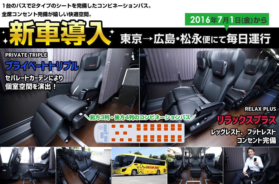 バス 東京 広島