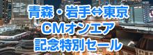 青森・岩手限定TVCMオンエア中!オンエア記念特別セール
