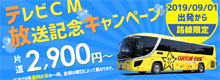 オリオンバス テレビCM放送中!放送記念キャンペーン テレビCM放送中!放送記念キャンペーン