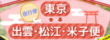 東京⇔出雲・松江・米子便 毎日運行中!